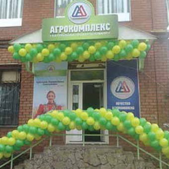 Complexe agroalimentaire